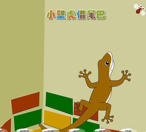 明白v道理《小道理借高中》我通过了壁虎尾巴台湾杨梅图片