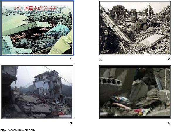 地震中的父与子_《地震中的父与子》课件