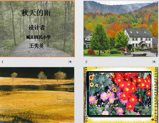 《秋天的雨》我发现课文中有很多描写颜色的词语图片