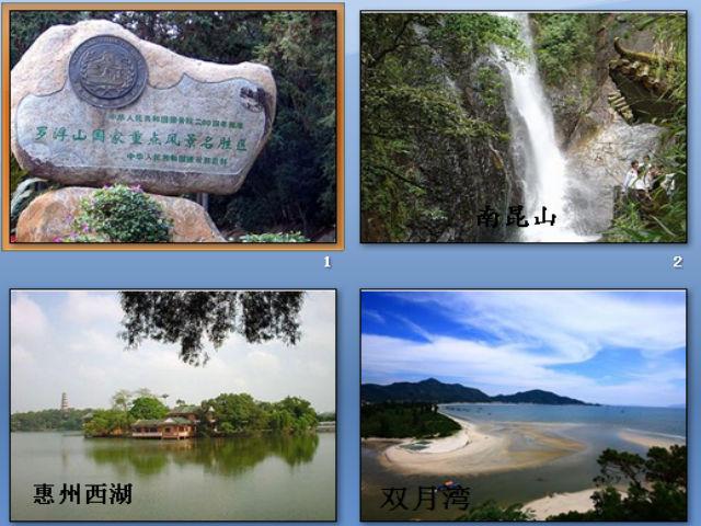 介绍我的家乡-惠州 课件截图
