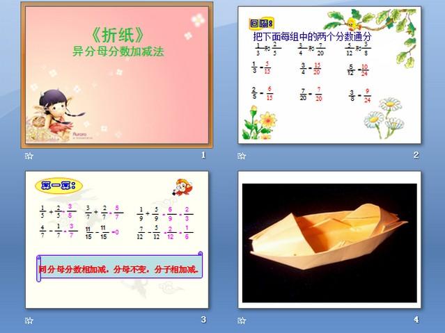 五年级下册的分数加减法折纸,练习一