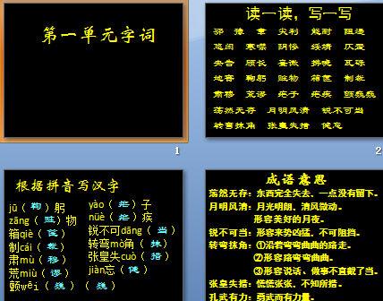 求人教版五四制六年级 初一 语文下册教材电子版 全图片