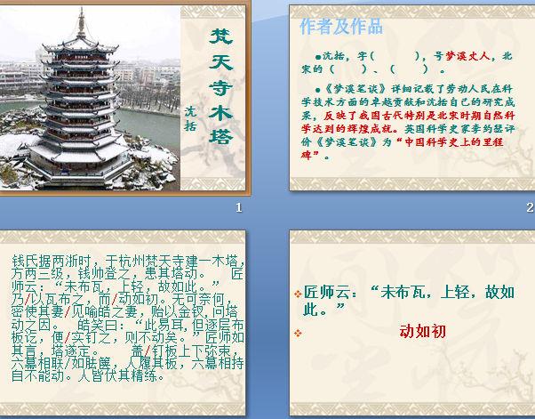 梵天寺木塔 课件截图