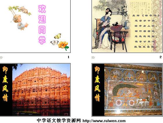中学语文教学资源网 课件下载