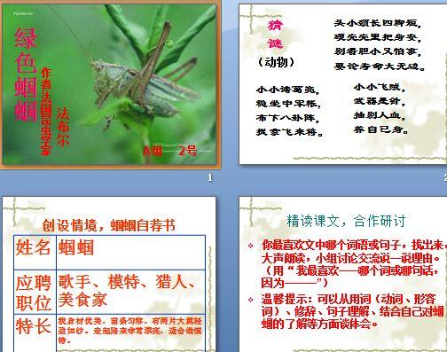 中学语文课件下载 初中语文课件|高中语文课件|高考