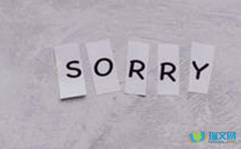 关于给女生道歉的话