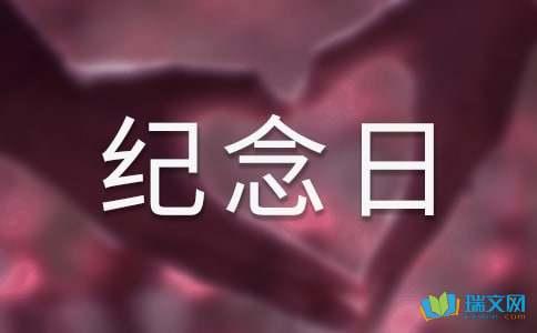 2015南京大屠杀纪念日标语