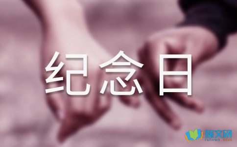 2015年9月30日烈士纪念日公祭活动