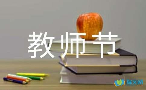 2020英语教师节祝福语大全