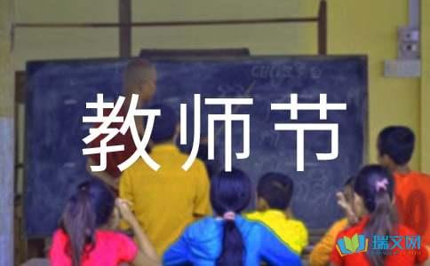 教师节的诗词