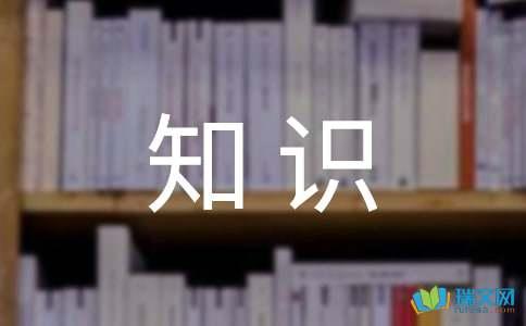 高中语文基础知识:成语大全