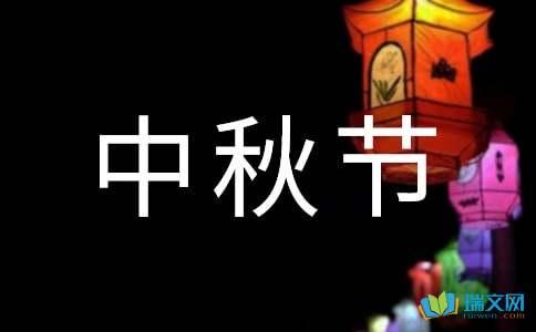 关于中秋节的祝福短信息