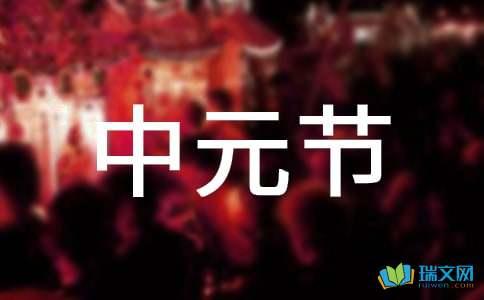 关于中元节的禁忌