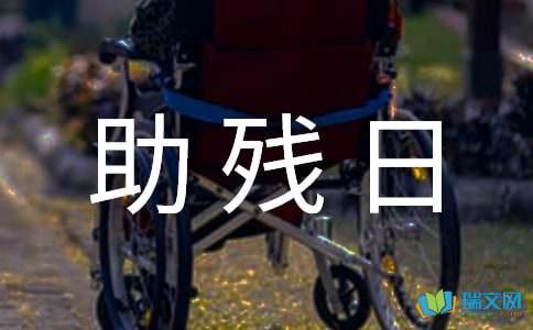 中国全国助残日历年主题中国全国助残日历年主题汇总