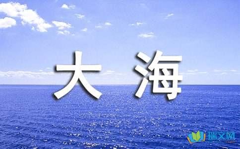 描写大海的优美散文精选