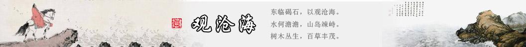 长恨歌原文及翻译_观沧海-曹操观沧海原文及翻译、赏析、教案、ppt